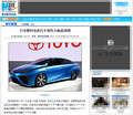 中国メディアの新華社は18日、トヨタ自動車が燃料電池車(FCV)の「ミライ」を発売してから1カ月で1500台を受注したことを伝え、2015年の年間販売計画である400台を大きく上回ったと報じた。(写真は新華社の18日付報道の画面キャプチャ)