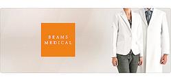 機能×ファッション備えた「BEAMS MEDICAL」、医療現場のニーズに対応