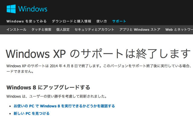 残すところあと1年 Windows XPとOffice 2003のサポートが2014年4月に終了 【デジ通】
