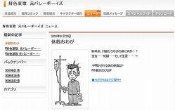 人気マンガ「バレーボーイズ」作者の村田ひろゆきがガン闘病を報告。