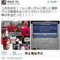 蓮舫議員のツイッターでの対応に「大人げない」など批判殺到