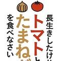 長生きしたかったらコレ食べて! 『長生きしたけりゃ、トマトとたまねぎを食べなさい』刊行