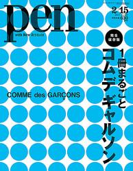 「pen」2月1日発売号は「1冊まるごとコム デ ギャルソン」