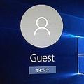 Windows 10にはGuestアカウントがない? 有効にする設定方法と注意点は