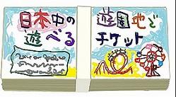 チケット100万円分あれば遊び甲斐ありだ(イラストはイメージ)
