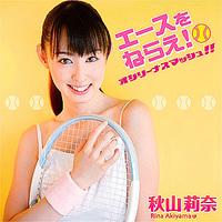 「エースをねらえ!オシリーナスマッシュ!!」<br>2007年11月07日発売<br>3,129円 (税込) / CYCF-30/B