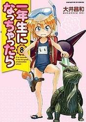 コミック「一年生になっちゃったら」第8巻発売!
