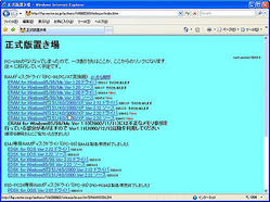 「ERAM for WindowsNT3.51/4.0/2000/XP Ver 2.20ドライバ」をクリックする