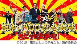 北野監督最新作が動員100万人「映画が大ヒットして嬉しくて嬉しくて!」。