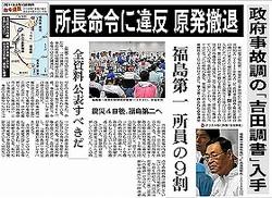 朝日新聞が取り消した14年5月20日の「吉田調書」記事。評価は割れている