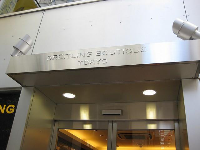 ブライトリングの正規販売店『ハウス・オブ・ブライトリング』が、『ブライトリング・ブティック』に店名が変わります!