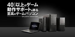 遊べるゲーム続々! サードウェーブデジノス、GALLERIA Gamemasterシリーズ製品発売開始