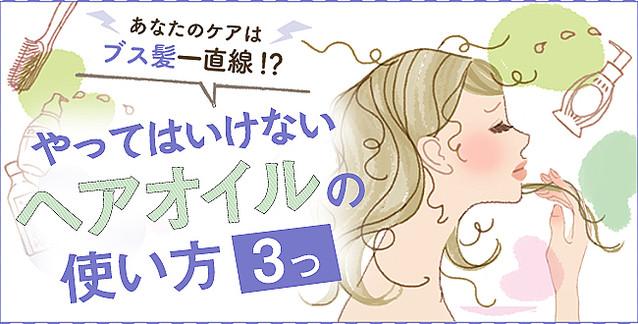 あなたのケアはブス髪一直線!? やってはいけないヘアオイルの使い方3つ