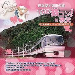 「〜愛を探す列車の旅〜 The 鉄コン!in 秩父」