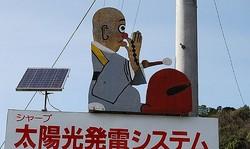 ソーラーパワー和尚さん