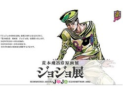 ジョジョ25周年記念展が作者・荒木飛呂彦の地元仙台で開催