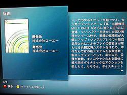 Xbox360のサイトにPS3の宣伝が掲載される異常事態に!