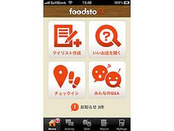foodstoQ(フードストック)