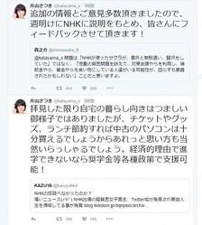 疑惑噴出のNHKニュース『子どもの貧困』に片山さつき議員「NHKに説明をもとめます」
