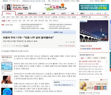 [画像] 【韓フルタイム】韓国で最も長い名前を持つ少女がその苦悩を告白