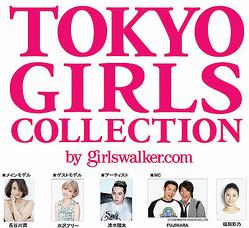 東京ガールズコレクション公式ソングに赤西仁 レスリーやニコラとコラボも