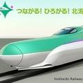北海道新幹線公式ホームページより