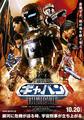 特撮ファンを続けていてよかった… - 『宇宙刑事ギャバン THE MOVIE』本ポスタービジュアル  - (C)2012「ギャバン」製作委員会