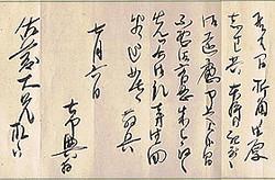 乃木の書簡の抜粋(写真提供:伊藤書房)