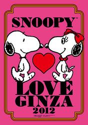 スヌーピーが銀座ソニービルをジャック、期間限定バレンタインイベント