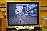 トレインスコープで、走行中の映像を確認できる