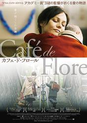 『カフェ・ド・フロール』ポスタービジュアル ©2011 Productions Café de Flore inc. / Monkey Pack Films