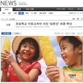 韓国の教科書表紙に日本人の写真、来年度から差し替えへ
