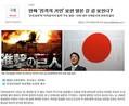 韓国を食い始めた『進撃の巨人』 圧倒的な人気で社会現象に
