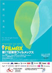 『第17回東京フィルメックス』メインビジュアル