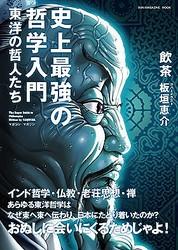 『史上最強の哲学入門 東洋の哲人たち』