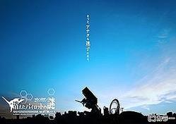 東京ドームシティで『ヱヴァンゲリヲン』の謎解き体験型イベントを開催