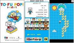 トーフの妖精が飛び跳ねる! 世界が注目! ポップなiPhoneゲームアプリ「TO-FU POP!」リリース