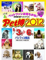 「Pet博2012 in 横浜」