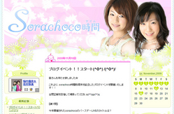 【トレビアン】アイドル声優のブログが4周年! ブログ内イベント開催!