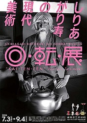 しりあがり寿ワールドが美術館に 『しりあがり寿の現代美術 回・転・展』