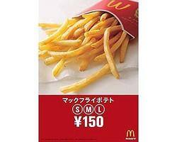 「マックフライポテト」全サイズ150円を延長、11月3日から18日までに。