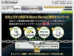 4 Stars Serverはセキュリティ特化型のホスティングサービス