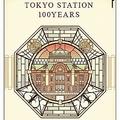 「東京駅開業100周年記念Suica」