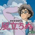 『風立ちぬ』DVD/ウォルト・ディズニー・ジャパン株式会社