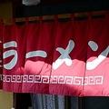 死ぬまでに一度食べてみたいと思うラーメンは?—東京駅の『六厘舎』