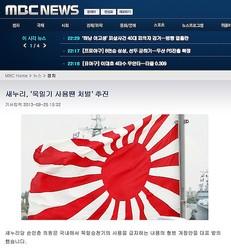 「旭日旗使用なら刑罰」に韓国のネット上は歓迎ムード 韓国、刑法改正案推進