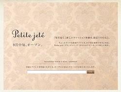 mixiが新事業「プティジュテ」9月開始 サブスクリプション型コマース参入へ