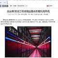 世界のスーパーコンピュータランキングで1年半にわたって1位の座を守り続けている中国のスーパーコンピュータ「天河2号」について、中国メディアのpconlineは2日、「運用コストが高すぎることが短所」と報じた。(写真はPConlineの2日付報道の画面キャプチャ)