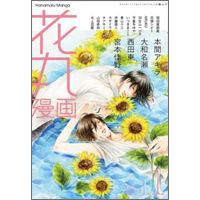 BLコミック・アンソロジー紙「花丸漫画」発売