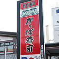 かっぱ寿司は回転寿司業界でも指折りの大手だが、危機に陥っている